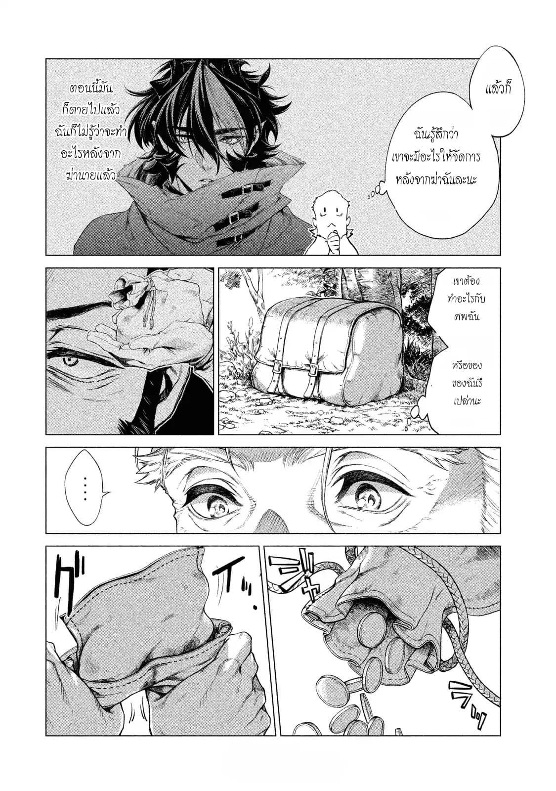 อ่านการ์ตูน Henkyou no Roukishi - Bard Loen ตอนที่ 3 หน้าที่ 22
