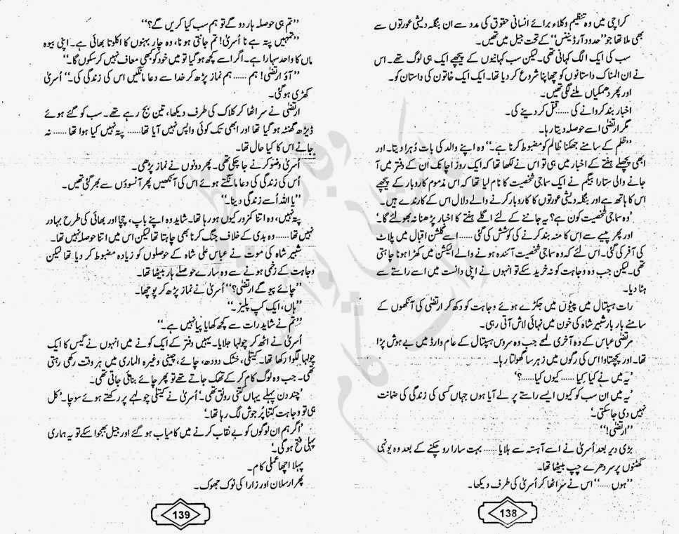 Free Urdu Digests: Khawab rang aur rastey by Nighat Seema