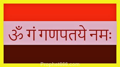 Ganesh Mantra ॐ गं गणपतये नमः - Om Gan Ganapataye Namah