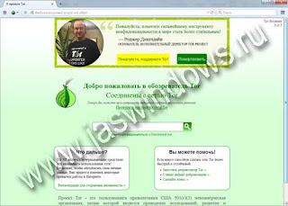 Tor - просмотр заблокированных сайтов.