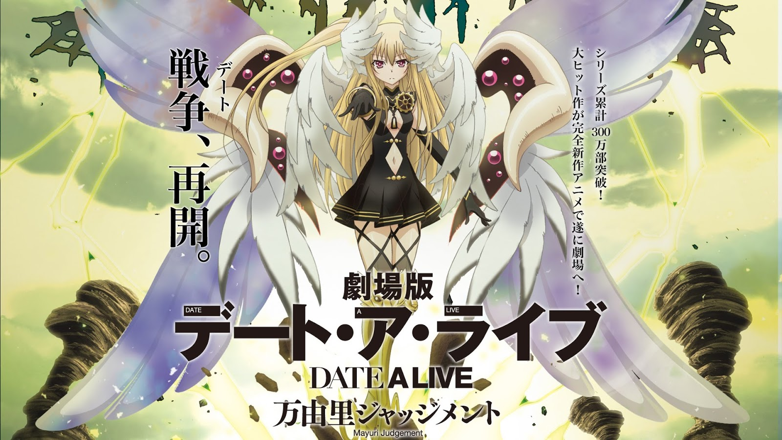 Download Date A Live Mayuri Judgment [Movie] Sub Indo