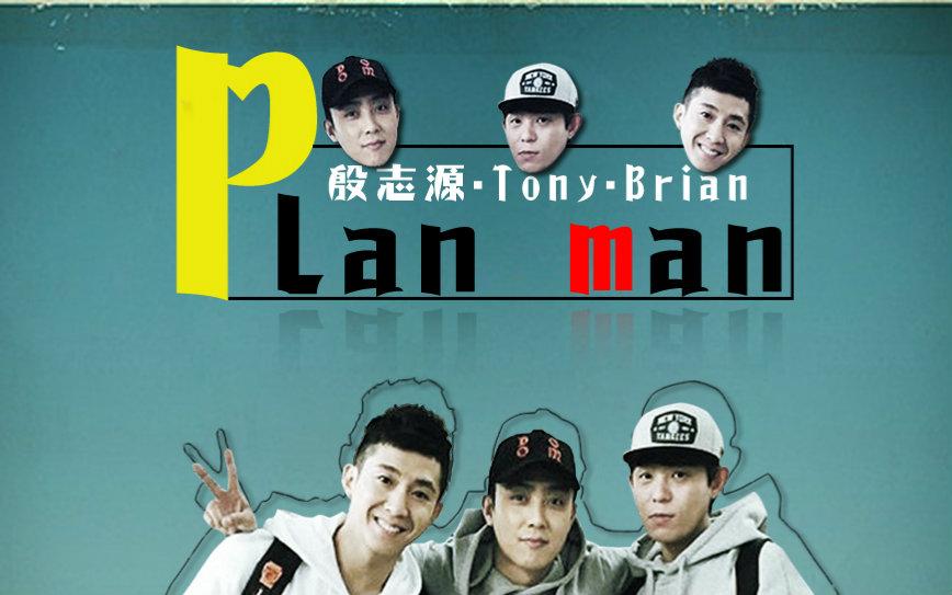 殷志源的Plan Man S1-S2