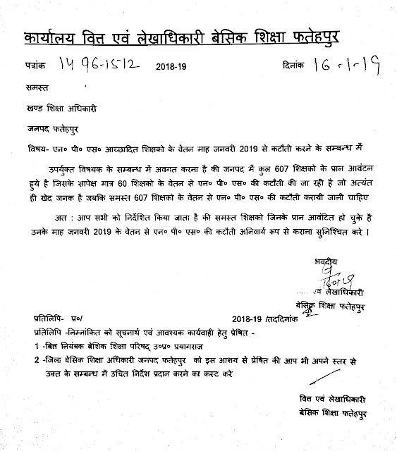 फतेहपुर : एनपीएस से आच्छादित PRAN धारक 607 शिक्षकों के जनवरी माह के वेतन से NPS कटौती किये जाने का पत्र जारी