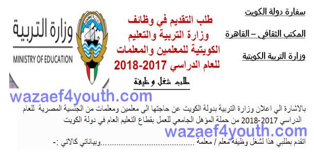 ننشر طلب التقديم في وظائف وزارة التعليم الكويتية للمعلمين والمعلمات المصريين للعام الدراسي 2017-2018