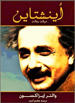 كتاب أينشتاين حياته وعالمه pdf
