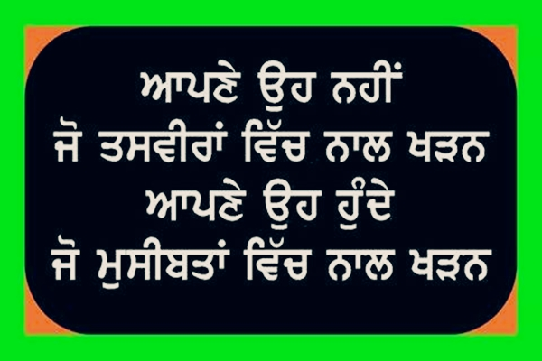 Zindagi Vich Bura Waqt Punjabi Status for Whatsapp