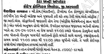 Cottage Hospital Bhiloda, Aravalli Recruitment for Data