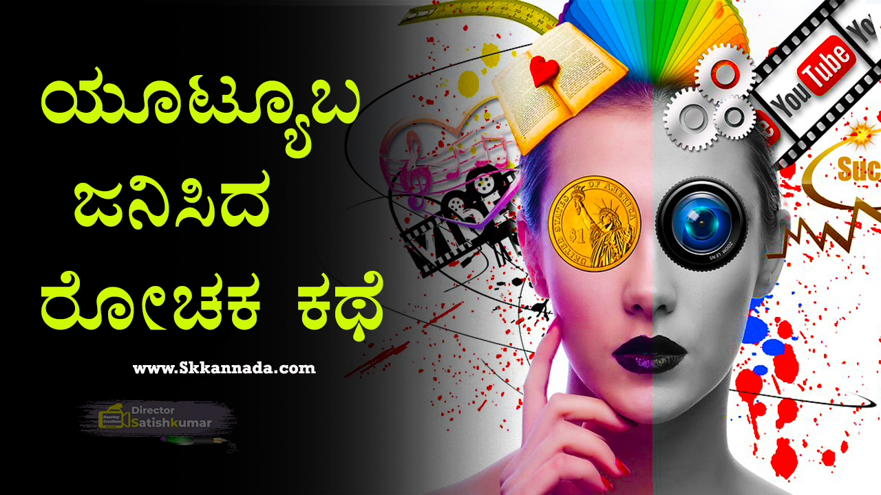 ಯ್ಯುಟ್ಯೂಬ ಜನಿಸಿದ ರೋಚಕ ಕಥೆ : Behind Story of YouTube's Birth in Kannada - YouTube Story
