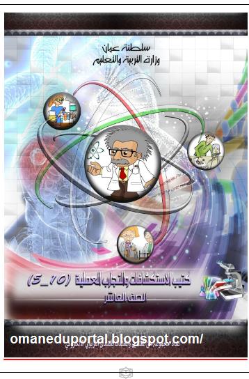 كتيب الاستكشافات والتجارب العلمية في العلوم للصف العاشر