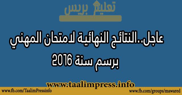 عاجل..النتائـج النهائيـة لامتحان المهني برسم سنة 2016