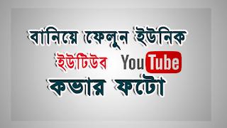Youtube এর কভার আর্ট ক্রপ হয়ে যাচ্ছে ? নিয়ে  নিন সেরা সমাধাণ সাথে থাকছে ফ্রি ডিজাইন PSD ফাইল ।