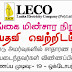 Vacancies in Lanka Electricity Company (Qualifications:- Passed G.C.E. O/L)