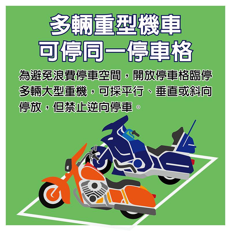 No.41 2019交通新制報你知─機車不要違停唷!
