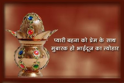 Bhai Dooj Images Free Download