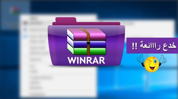 تعرف على المميزات والخدع الرائعة عن البرنامج Winrar  يجب عليك تجربتها واستخدامها