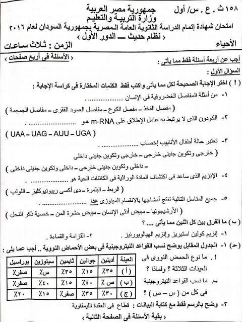 امتحان السودان في الأحياء للثانوية العامة 2016