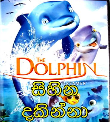 Sihina Dakinna - The Dolphin