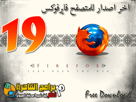 Free Download Last version Of Firefox 19