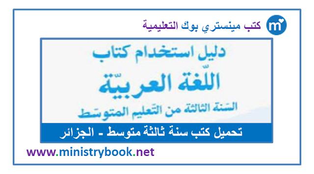 دليل استخدام كتاب اللغة العربية سنة ثالثة متوسط 2020-2021-2022-2023-2024