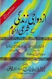 azdawaji-zindagi-kay-shara-e-ahkam-pdf