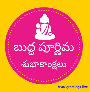 Telugu buddha Purnima greetings image wishes