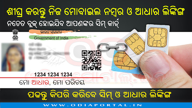 How to Link SIM card and Aadhaar Card in Odisha, Airtel, Aircel, JIO, Vodafone, Idea, BSNL all service provider e-KYC verification of SIM cards, online and offline verification process detailed explained. all districts of odisha,