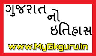 Gujarat History in Gujarati language PDF | History of gujarat in gujarati language