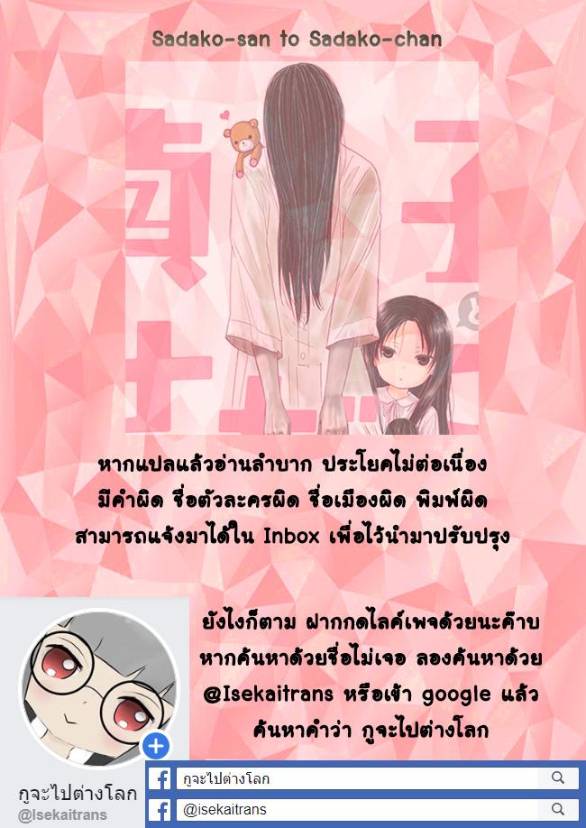 อ่านการ์ตูน Sadako-san to Sadako-chan ตอนที่ 1 หน้าที่ 13