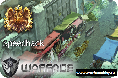 чит Speedhack для игры Warface