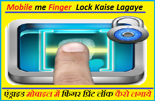 Android-Mobile-Me-Fingerprint-Lock-Kaise-Lagaye