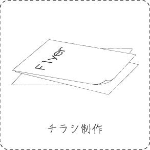http://design-w-v.blogspot.jp/p/flyer.html