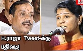 Kanimozhi Bold Speech | H.Raja | Modi | BJP | DMK