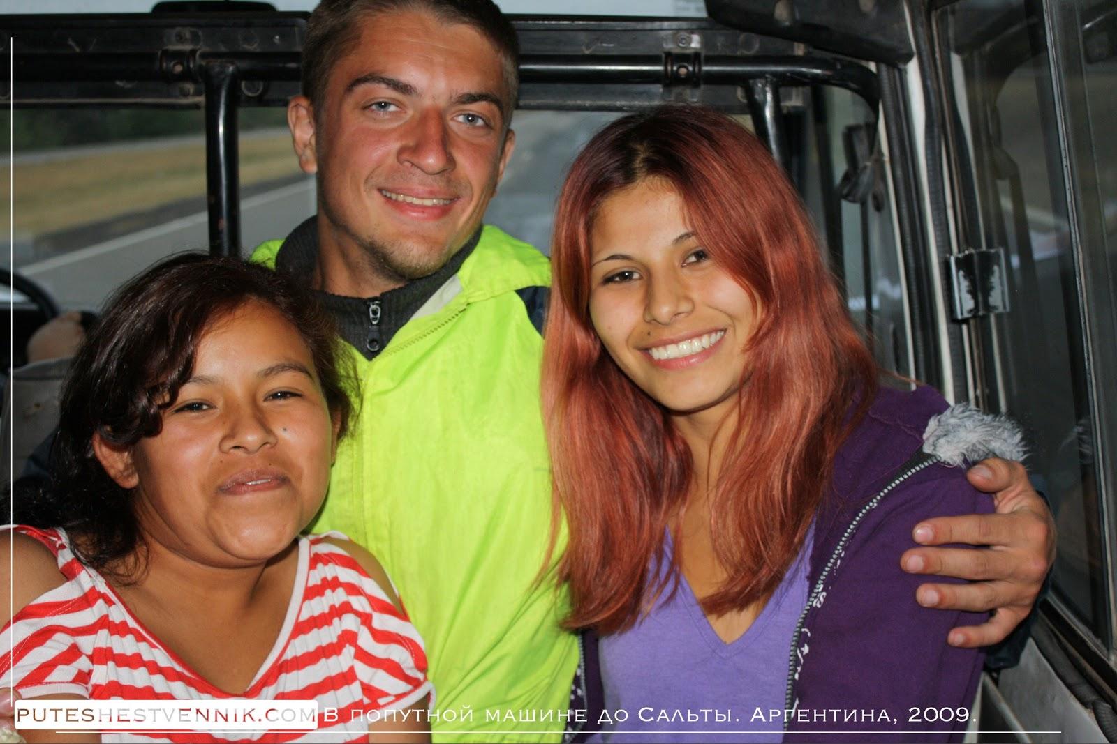 Автостоп в Аргентине