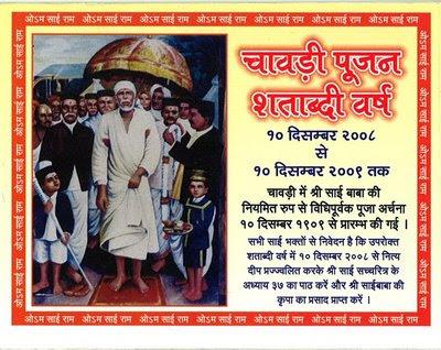 Hindi Blog of Sai Baba Answers   Shirdi Sai Baba Grace Blessings   Shirdi Sai Baba Miracles Leela   Sai Baba's Help   Real Experiences of Shirdi Sai Baba   Sai Baba Quotes   Sai Baba Pictures   http://hindiblog.saiyugnetwork.com
