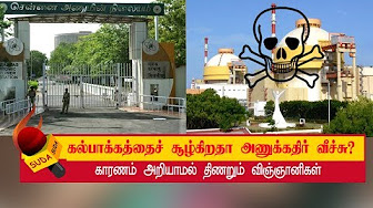 Scientists yet to discover the reason behind radiation leak in kalpakkam nuclear plant claims activist