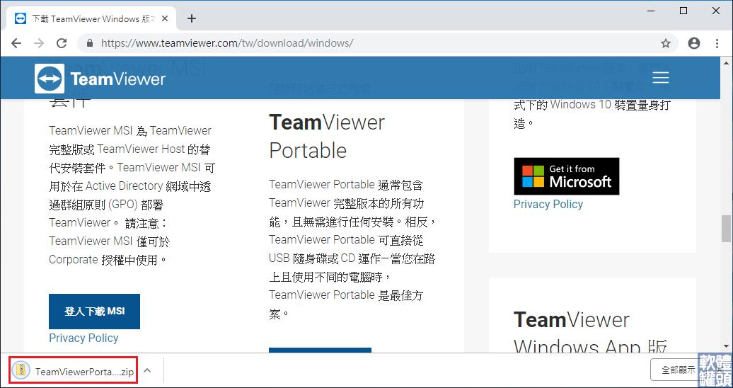 teamviewer 14 破解 免 安裝