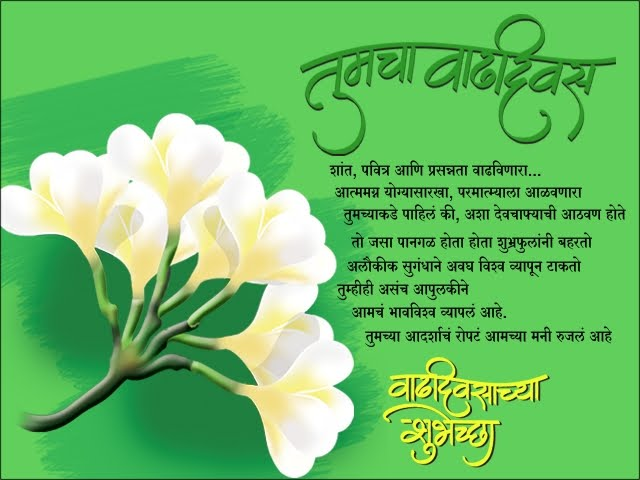 Birthday Wishes For Friends Quotes In Marathi: Marathi Birthday Kavita And Birthday Wishes Kavita