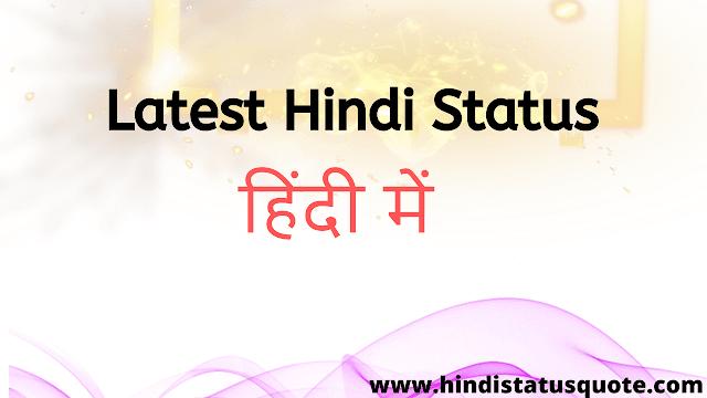Latest Hindi Status 2020 - Hindi Status Quotes