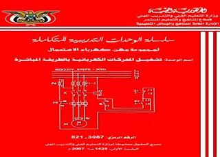 كتاب تشغيل المحركات الكهربائية بالطريقة المباشرة