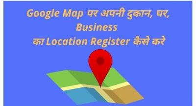 Google Map Par Apna Location Register Kaise Kare,