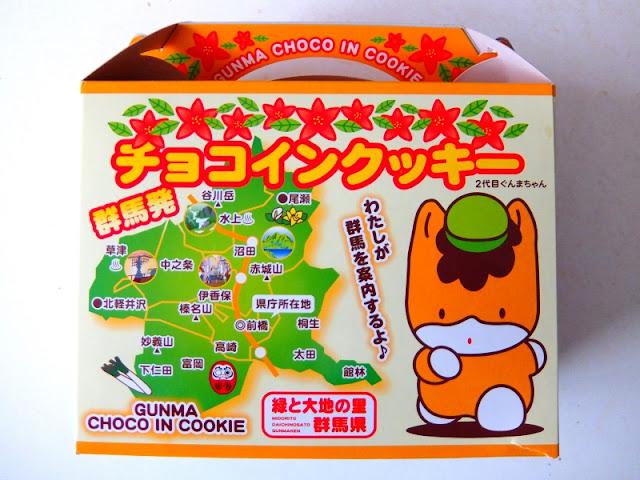 群馬 チョコインクッキーの写真です。