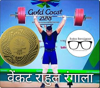 Venkat rahul ragala won 4th gold for India Cwg 2018