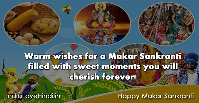 makar sankranti quotes, makar sankranti quotes in hindi, makar sankranti images, makar sankranti wishes images, makar sankranti in marathi images, happy makar sankranti in advance quotes, makar sankranti funny quotes, makar sankranti love quotes