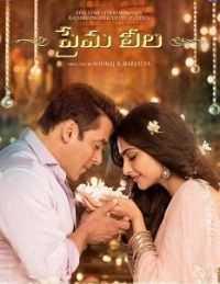 Prema Leela (2015) Telugu 300mb Full Movie Download DVDScr