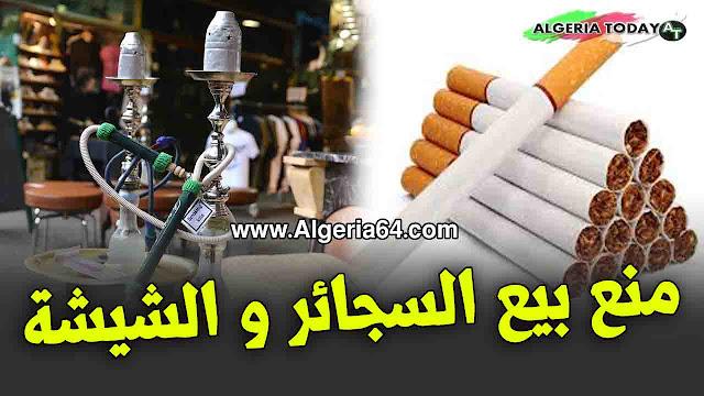 منع بيع السجائر و التبغ و الشيشة في الجزائر