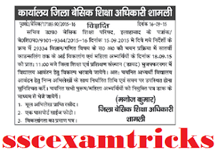 UP JRT 2015 Math-Science Appointment News for Shamli