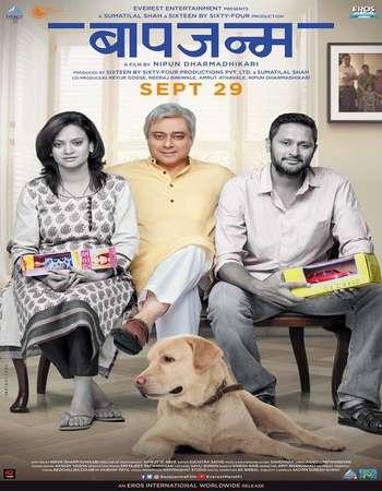 Baapjanma 2017 Full Marathi Movie Free Download