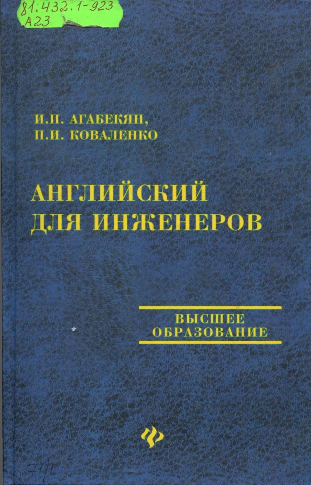 Скачать учебник английский для инженеров полякова