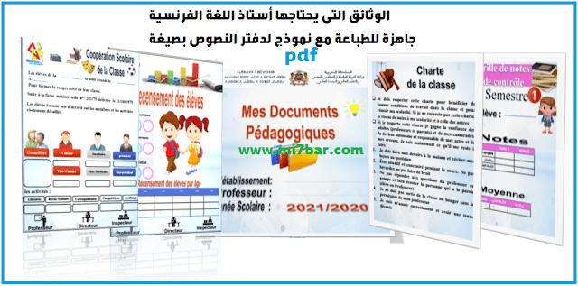 الوثائق التربوية للأستاذ 2021