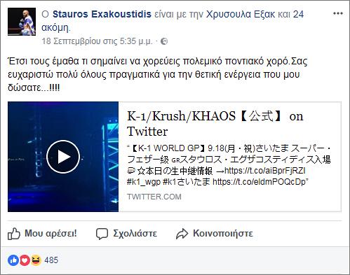 stavros-exakoustidis-nockout-kickbox-2